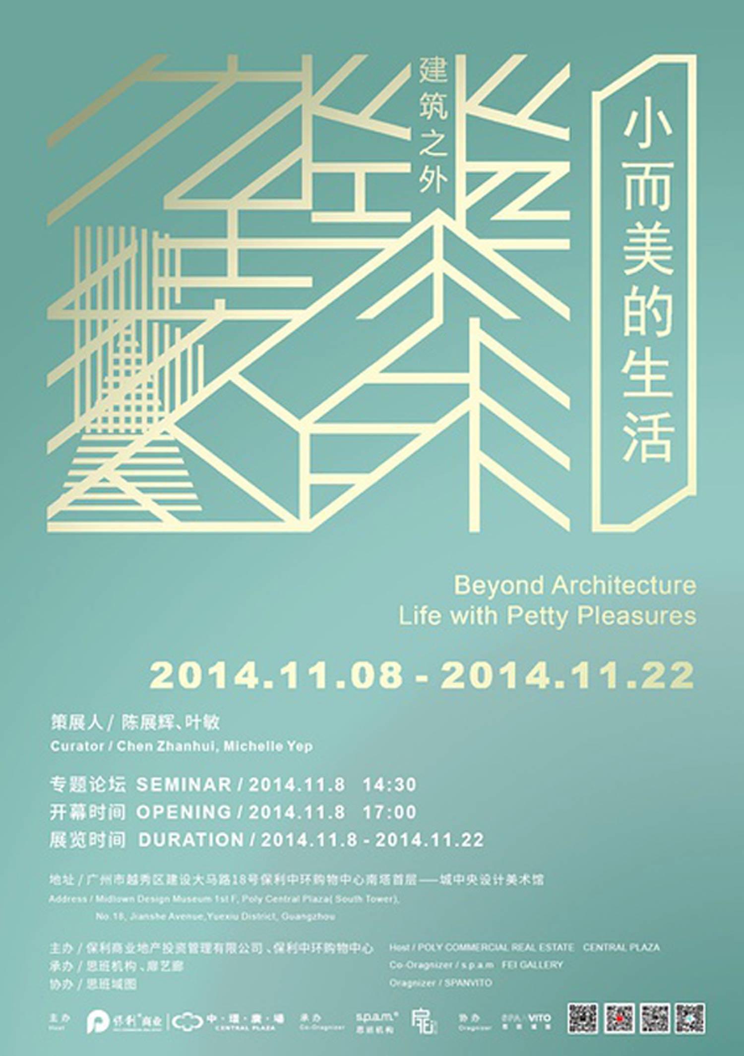 News_Guangzhou