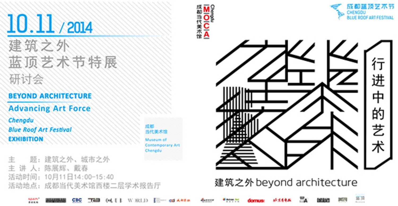 News_Chengdu